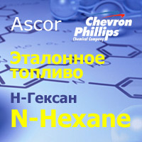 Н-Гексан N-Hexane Chevron Phillips