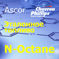Н-Октан N–Octane 97% Chevron Phillips